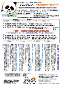 thumbnail of 万座温泉 募集チラシ 改訂1 真田丸