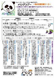 thumbnail of ぶどう狩り 改訂1