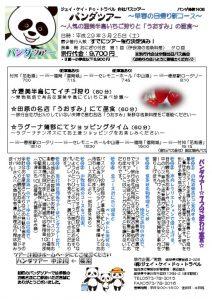thumbnail of チラシおもて いちご狩り