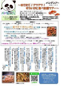 thumbnail of チラシ(かに おもて)改訂1