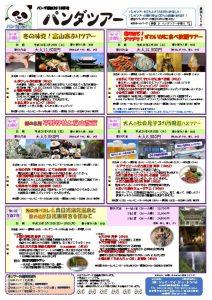 thumbnail of 2018 新春号 おもて