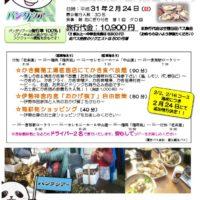 thumbnail of チラシ 20190224 牡蠣食べ放題 おもて