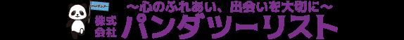 株式会社パンダツーリスト (旧株式会社ジェイケイドゥトラベル)中津川の旅行代理店 パンダツアー