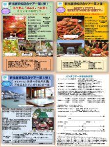 thumbnail of オープンチラシツアー面改訂7